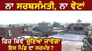 Suno Sarpanch Saab: ना सर्वसम्मति, ना Election फिर कैसे चुना जायेगा इस गांव का Sarpanch