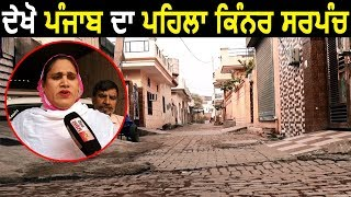 Suno Sarpanch Saab: इस Village ने दिया Punjab को पहला Transgender Sarpanch