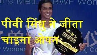 DBLIVE | 21 NOV 2016 | PV Sindhu wins maiden China Open Super Series title