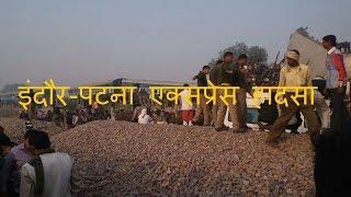 DB LIVE | 21 NOV 2016 | Indore-Patna Express Derails In Train Accident Near Kanpur