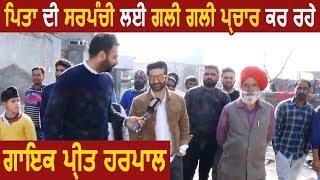 Suno Sarpanch Saab: Father की सरपंची के लिए गली गली प्रचार कर रहे Singer Preet Harpal