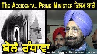 सुनिए The Accidental Prime Minister Moive के बारे में क्या बोले Minister Sukhjinder Randhawa