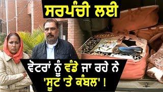 Suno Sarpanchi Saab:  Sarpanchi के लिए Voters को दिए जा रहे हैं Suits और Blankets