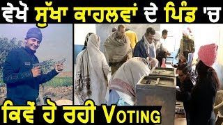 Panchayat Election 2018: Gangster Sukha kahlon का Brother मैदान में, Voting शुरू