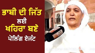 Panchayat Election 2018 : Bhabhi की जीत के लिए Khaira बने Polling Agent : Bibi Jagir Kaur
