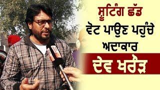 Panchayat Election 2018 : Shooting छोड़ Vote डालने पहुंचे Actor Dev Khraud