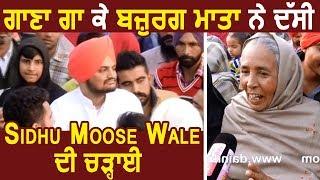 Panchayat Election 2018 : Sidhu Moose wala की बुज़ुर्ग Fan ने Song गाकर बताई Sidhu की चढ़ाई