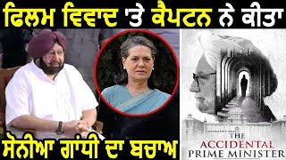 The Accidental Prime Minister : Sonia Gandhi के बचाव में उतरे Captain Amarinder Singh