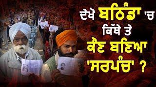 Panchayat Election 2018 : देखें Bathinda में कहां - कौन बना 'Sarpanch' ?