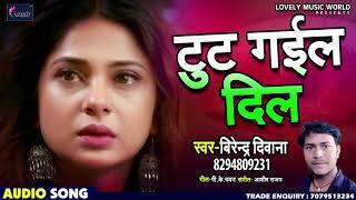 Bhojpuri Sad Song - टूट गईल दिल - Tut Gail Dil - Birendra Deewana - Bhojpuri Sad Songs 2019