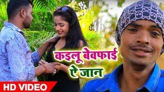 Ajeet Bedardi का सबसे #दर्द भरा Song - कइलू बेवफाई ऐ जान - Kailu Bewafai Ae Jaan - Sad Songs 2019