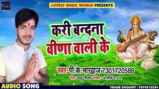 सरस्वती वंदना - करि बन्दना विणा वाली के - Kari Bandana Veena Vaali Ke - P K Bhardwaj - Bhakti Songs