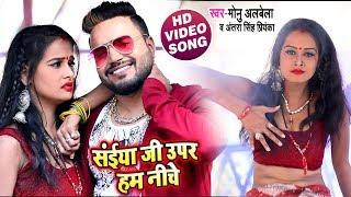 सईया जी उपर हम नीचे - #Video - Saiya Ji Upar Hum Niche - Monu Albela , Antara Singh - Bhojpuri Songs