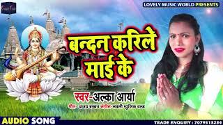 Saraswati Vandana - बन्दना करिले मई के  Alka Arya - Bandana Karile Mai Ke - Sarswati Puja Song 2019