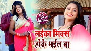 #Bhojpuri #Video Song - लइका Mix होके भईल बा - Laika Mix Hoke Bhail Ba - Bhojpuri Songs 2019