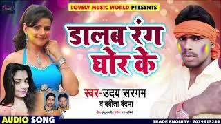 डालब रंग घोर के - Dalab Rang Ghor Ke - Uday Sargam , Babita Vandana - Bhojpuri Holi Songs 2019