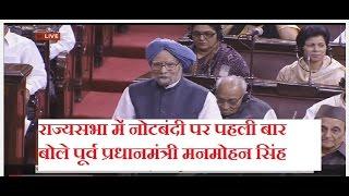 DBLIVE | 24 NOV 2016 | Former Pm Manmohan Singh Speaks In Rajya Sabha on Demonetisation  मनमोहन सिंह