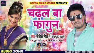 #Rohit_Prince का New (2019) Holi Song | चढ़ल बा फागुन  | Bhojpuri Holi Hits