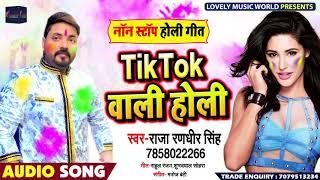 Tik Tok वाली होली - Tik Tok Waali Holi - Raja Randhir Singh - Bhojpuri Holi Songs 2019