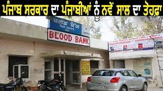 Punjab के सभी Govt Hospitals में अब मिलेगी Free Blood Service