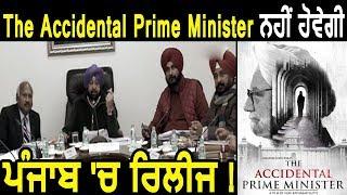 बोले Dharmsot The Accidental Prime Minister Movie को नहीं होने देंगे पंजाब में Release