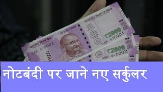 DB LIVE   25 NOV 2016   No more exchange of Rs 500 and Rs 1000 notes