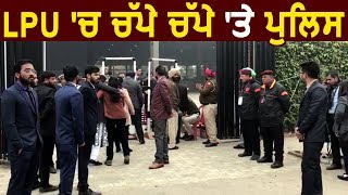 Exclusive Modi In Punjab: Phagwara की Lovely University में Punjab Police की Tight Security