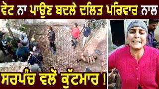 Panchayat Election 2018: Vote नहीं डाले तो Sarpanch ने पीट दी Dalit Family !