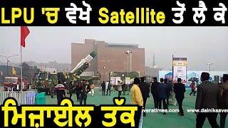 Exclusive Modi In Punjab : india की सबसे बड़ी Science Exhibition में Satellite से लेकर Missaile तक