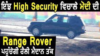 Modi In Punjab: ऐसे High Security के बीच Range Rover में Rally तक पहुंचेगे PM Modi
