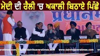 Modi In Punjab: PM Modi की Rally में Akali Leaders को बिठाया BJP Leaders के पीछे