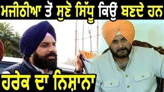 Modi In Punjab: Bikram Majithia ने बताया PM Modi के Punjab आने का कारण