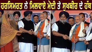 Modi In Punjab:  Harmsimrat Badal ने करवाया Sukhbir और Modi का Handshake