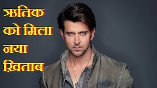 DB LIVE   26 NOVEMBER 2016   Hrithik Roshan is the third most handsome man in the world
