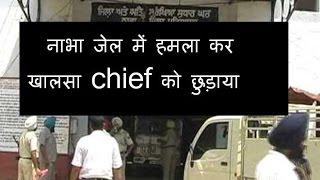 DBLIVE | 27 NOV 2016 | 10 Armed Men Break Into Punjab's Nabha Jail