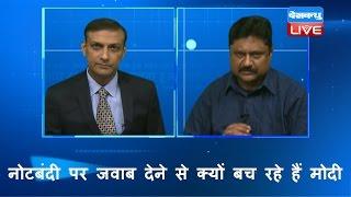 DBLIVE | 27 NOV 2016 | GHUMTA HUA AAINA | CURRENT AFFAIRS| Rajeev Ranjan Srivastava| Narendra Modi