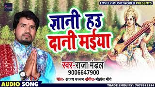 सरस्वती वंदना - ज्ञानी हउ दानी मईया - Gyani Hau Daani Maiya - Raja Mandal - Bhojpuri Devi Geet 2019
