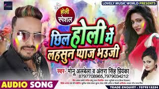 छील होली में लहसुन प्याज भउजी - Chhil Holi Me Bhauji - Monu Albela  Antra Singh - Bhojpuri Holi Song