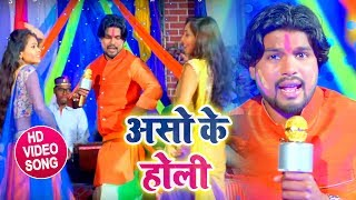 #Bhojpuri #Video Song - असो के फागुन - Fagun Me Bhauji Larkor Bhaini - Bhojpuri Holi Songs 2019