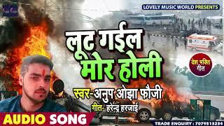 देश भक्ति गीत - लूट गईल मोर होली - Anup Ojha - Lut Gail Holi - Bhojpuri Desh Bhakti Songs 2019