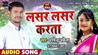#New Bhojpuri Holi Song 2019 - धरमेन्द्र अकेला का - Super Hit Song 2019 - लसर लसर करता