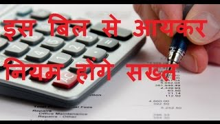 DB LIVE | 28 NOVEMBER 016 | Income Tax Amendment Bill: Pay 50% tax on unaccounted deposits