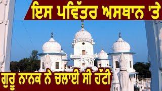 550 Sala Special: Darshan कीजिए Gurdwara Hatt Sahib के