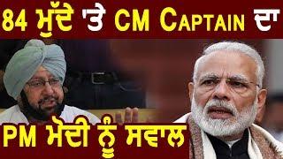 PM Narender Modi से CM Captain का सवाल