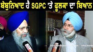 बेबुनियाद हैं SGPC पर H.S. Phoolka की टिप्पणी : Govind Singh Longowal
