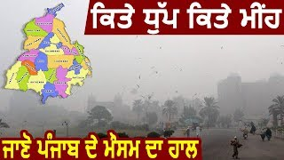 देखिए Punjab की Different Cities की Weather Report