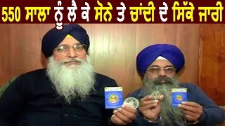 550 Sala Special : SGPC ने जारी किये Gold And Silver Coin