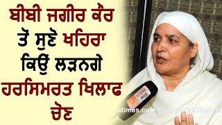 Exclusive Interview: Bibi Jagir Kaur ने Sukhpal khaira को Election लड़ने का किया Challenge