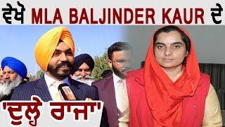 Exclusive :सुनिए Ring Ceremony से पहले क्या बोले MLA Baljinder Kaur के Dulhe Raja