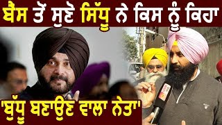 Exclusive Interview: CM Captain की तरफ था Navjot Sidhu का इशारा: Simarjit Bains